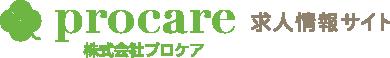 株式会社プロケア 求人情報サイト